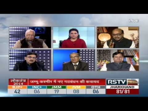 Jharkhand and Jammu & Kashmir Assembly Election Results 2014 - Loktantra | Verdict (20:30 - 21:00)
