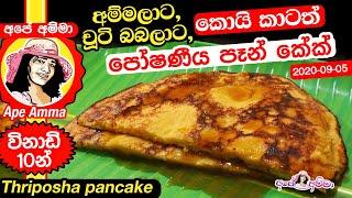 Healthy breakfast by Apé Amma