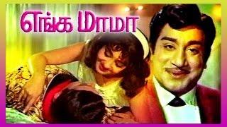 Tamil Full Movie Enga Mama | Enga Mama | Sivaji Ganesan | 2015 Upload HD