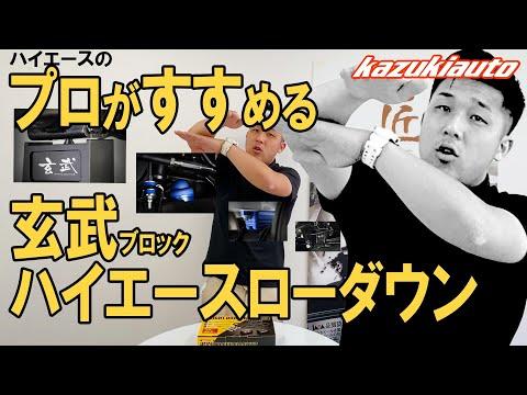 【玄武】ハイエースのプロが選ぶ最高のローダウン【カズキオート】