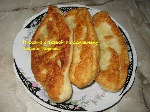 Пирожки с тыквой обжаренные по домашнему