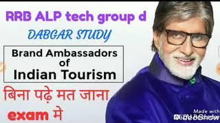 Brand ambassador of indian tourism rrb alp tech ssc group d