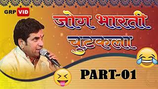 Jog Bharati Chutkale Part 01 || जोग भारती चुटकले भाग 01  MTR RAJSTHANI SONG'S