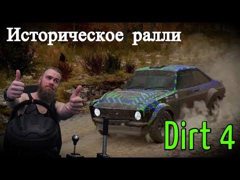 Dirt4 - Создаем свою команду и проходим историческое ралли