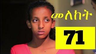 Meleket Drama - Part 71 (Ethiopian Drama)
