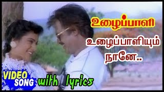 Uzhaippali Tamil Movie Songs   Uzhaippaliyum Naane Video Song with lyrics   Rajinikanth   Roja
