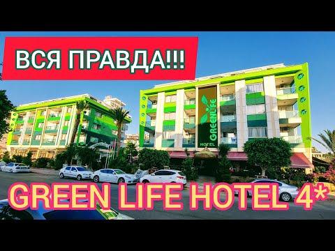 GREEN LIFE HOTEL 4*. Стресс! Полный обзор отеля. Турция 2021. Аланья, Кестель. Карантин. COVID 19