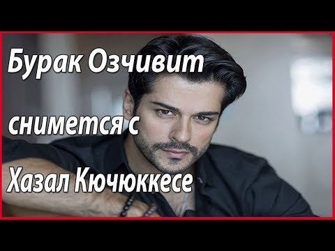 Бураку Озчивиту ищут партнершу #звезды турецкого кино