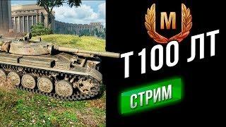 "[Стрим] Т-100 ЛТ - Игра за степень ""Мастер"""