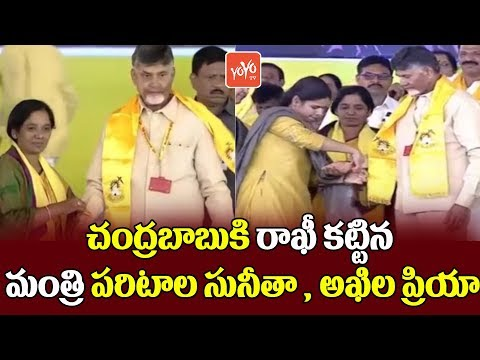 Minister Paritala Sunitha and Bhuma Akhila Priya Tie Rakhi to CM Chandrababu | YOYO TV Channel