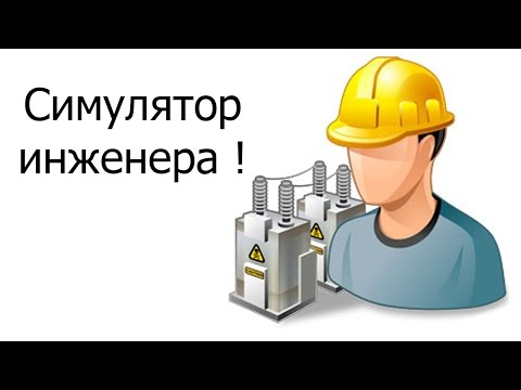 Симулятор инженера !