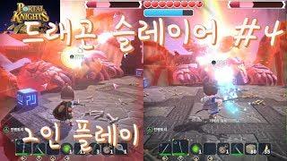 [2인][포탈나이츠][Portal Knights] 4화 - 드래곤 퀸 슬레이어