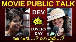 DEV Movie Vs Lovers Day Movie | Public Talk | Dev Movie Public Talk | Lovers Day Public Talk || TWB