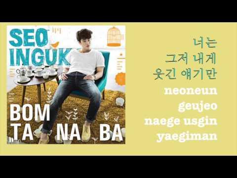 Seo In Guk - BOMTANABA (Hangul, Romanization, & English Translation)