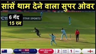 World Cup 2019 Super Over Eng Vs NZ, Watch It | Headlines India