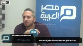 مصر العربية |  عبد الرحمن مجدي: هناك صفقة افريقية جديدة في الطريق لمصر