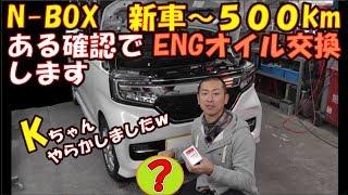 N-BOX 新車~500km  ある確認でENGオイル交換します【比較動画】