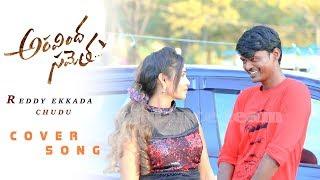 #Aravindhasameth# reddy ikkada soodu    video song by    v j dance team