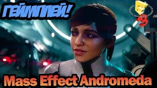 E3 2016 Демонстрация Mass Effect Andromeda