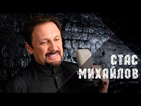 Стас Михайлов - Большая Медведица (Live, 2017)