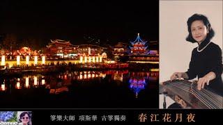 古箏獨奏 春江花月夜 項斯華 Xiang Sihua