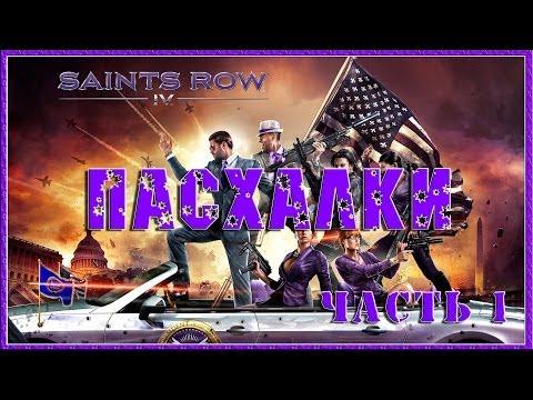 Пасхалки в игре Saints Row 4 Часть 1 [ Easter Eggs ]