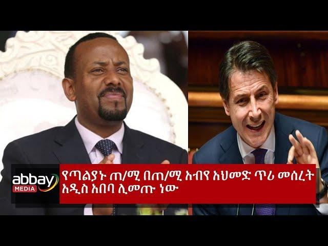 Ethiopia - Italy's PM To Visit Ethiopia