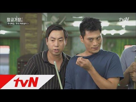 황금거탑 - Ep.07 : 김재우, 당구 여신 차유람과 붙다!