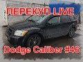Перекуп LIVE # 46-2 Dodge Caliber за 230 тыс!