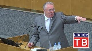 Жириновский: Подчинить ЦБ Госдуме! Наше мнение.