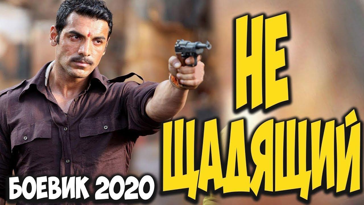 Боевики 2020