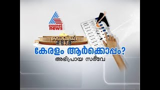 Asianet News Election Poll Survey 2019 | Part 2