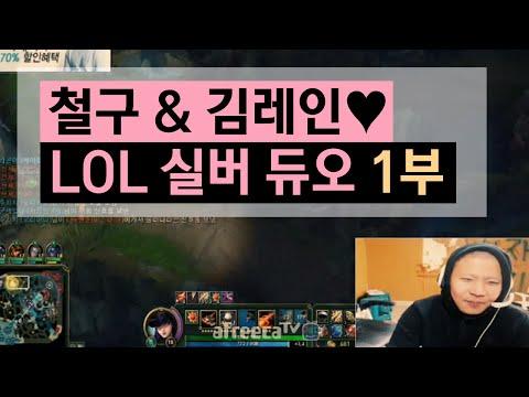 철구 & 김레인♥ LOL 실버 듀오 1부 (15.11.01방송) :: League of Legends