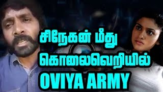 Oviya Army | Oviya Tries to get away but Snehan compulses Her | Oviya