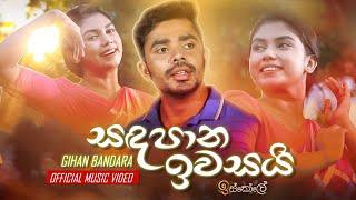 Sande Saavi  - Gihan Bandara | Iskole Teledrama Song