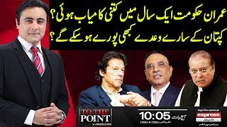 To The Point With Mansoor Ali Khan | 16 August 2019 | Express News