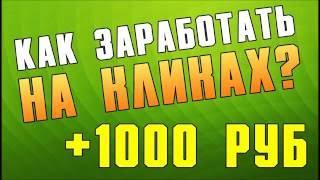 Заработок на кликах/Заработок в интернете для новичка без вложений