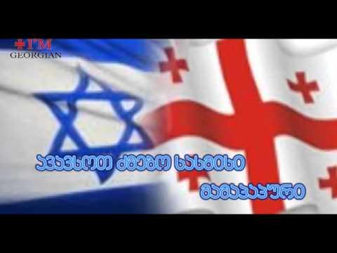 TEMUR CIKLAURI-26 saukune גרוזיה - ישראל QARTVELTA DA EBRAELTA By Mleri