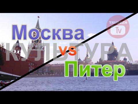 Москва против Питера: Культура ● Социальный Эксперимент