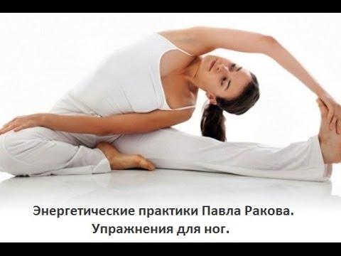 Упражнения для растяжки ног.  Энергетические практики Павла Ракова