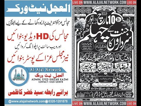 Live Majlis |10March 2019 | Thathi Khurd Sialkot ( www.alajalnetwork.com )