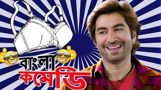 Download Funny Ladies Bra| Jeet Funny Moments| Unlimited Comedy|Bangla Comedy 3Gp Mp4