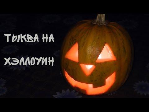 Тыква на Хэллоуин как сделать своими руками (фонарь из тыквы)