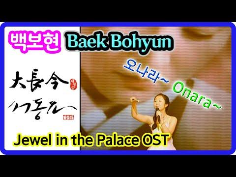 Dae-Jang-Geum Original Sound Track(Korea Drama)