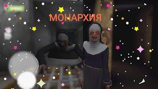 THE NUN /МОНАРХИЯ /Я ПРОШЁЛ ИГРУ /БЕЗ БАГА
