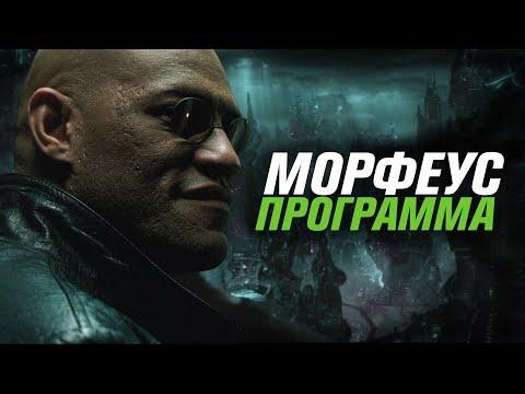 Морфеус — программа [Кинотеории]