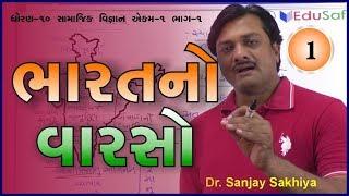 STD 10 Social Science ભારતનો વારસો - સામાજિક વિજ્ઞાન -પ્રકરણ ૧ ભાગ-૧