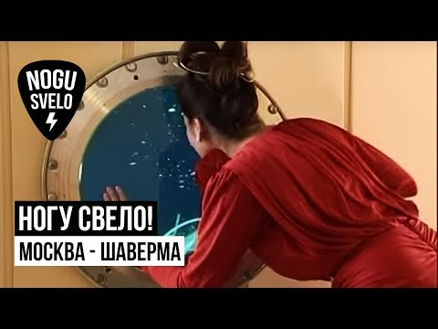 Ногу свело - Москва-Шаверма