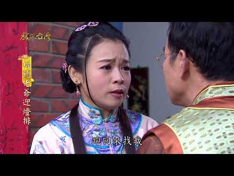 台劇-戲說台灣-福德老爺迎燈排-EP 09