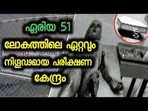 The Mystery of Area 51 | Malayalam | The Real story behind Area 51| Most Dangerous Military Station
